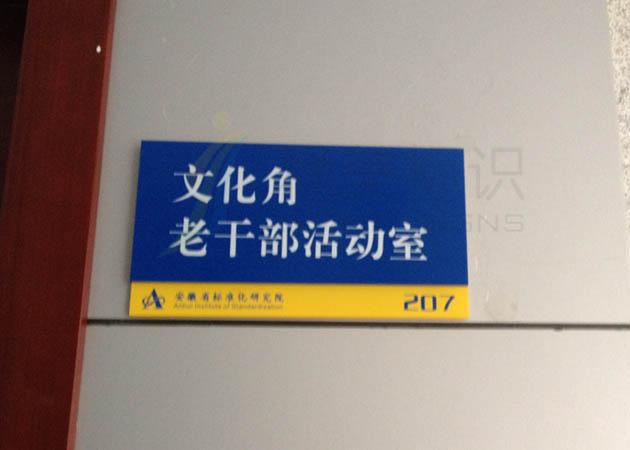 安徽省标准化研究院科室牌