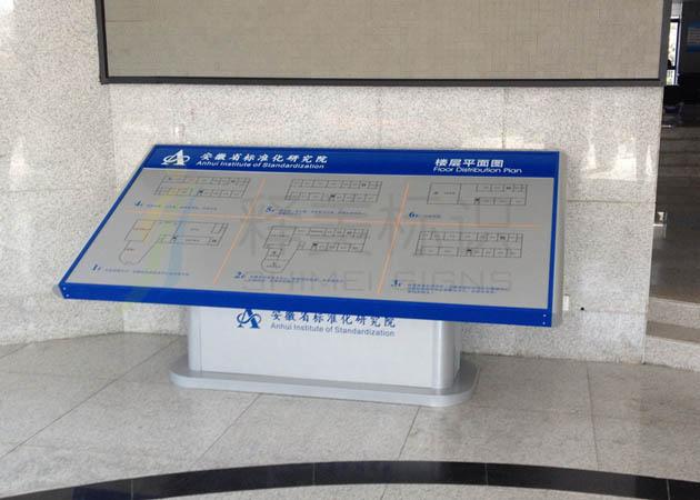 安徽省标准化研究院楼层索引牌