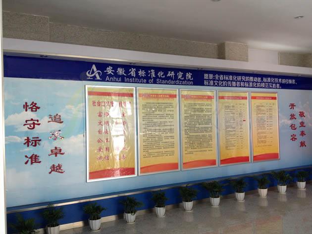 安徽省标准化研究院制度牌