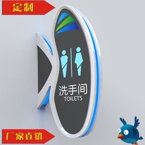 重庆笨鸟标牌卫生间牌