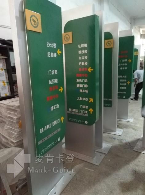 清远市人民医院指示牌