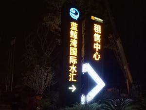 蓝鲸湾国际水汇精神堡垒