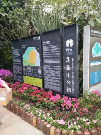 深圳市莲花山公园标识牌