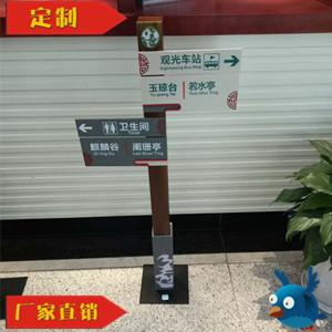 重庆笨鸟厂家定制旅游景区仿木指示牌