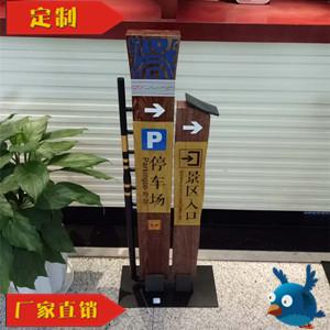 重庆笨鸟厂家定制景区指示牌