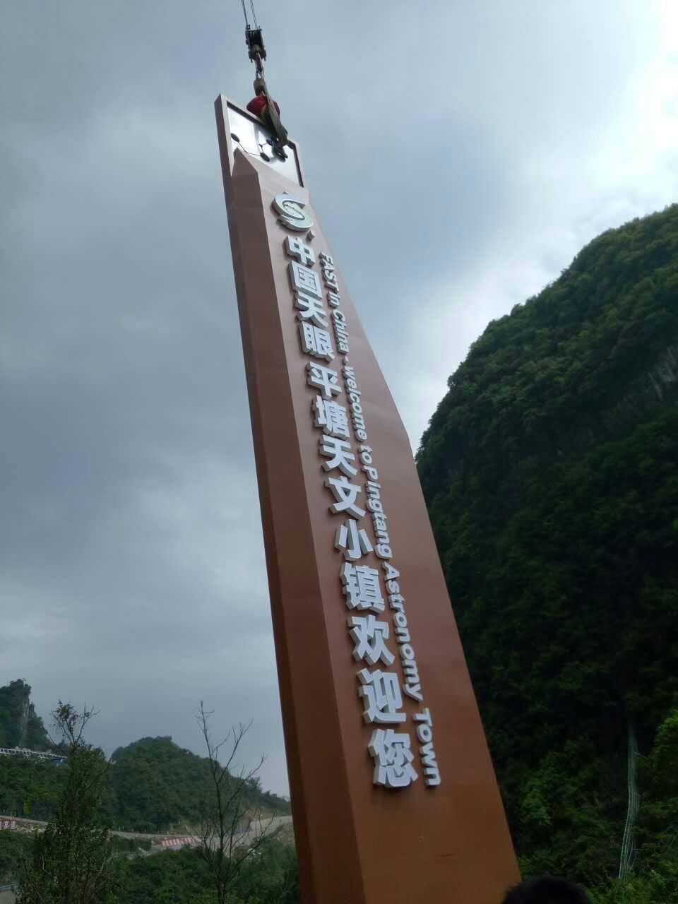 贵州平塘精神堡垒
