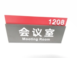 重庆商业街区科室牌