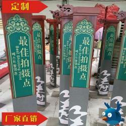 新疆福寿山指示牌