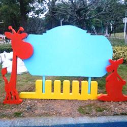 广州儿童公园异形宣传栏