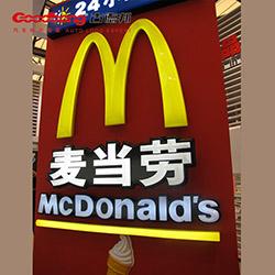 上海麦当劳展会吸塑发光背景墙定制