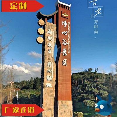贵州净心谷景区精神堡垒