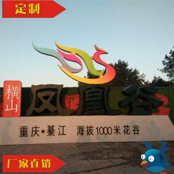 重庆凤凰谷精神堡垒