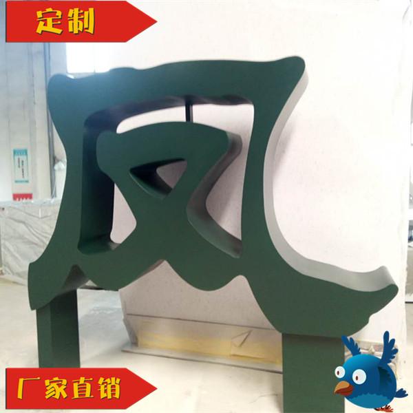 重庆凤凰谷金属立体字
