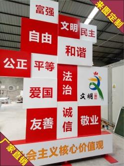 重庆古奥社会主义价值观