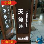 重庆笨鸟温泉发光立牌