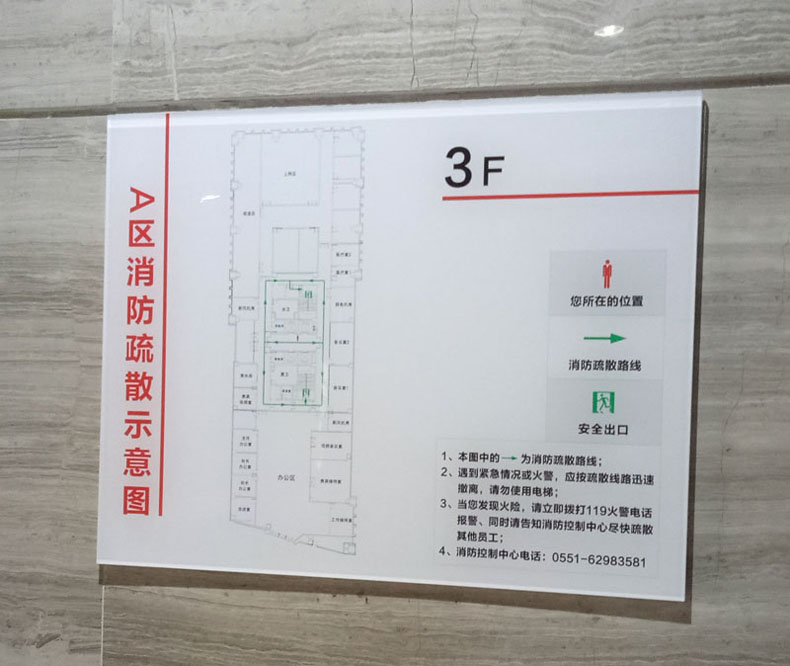人保中心-消防疏散图