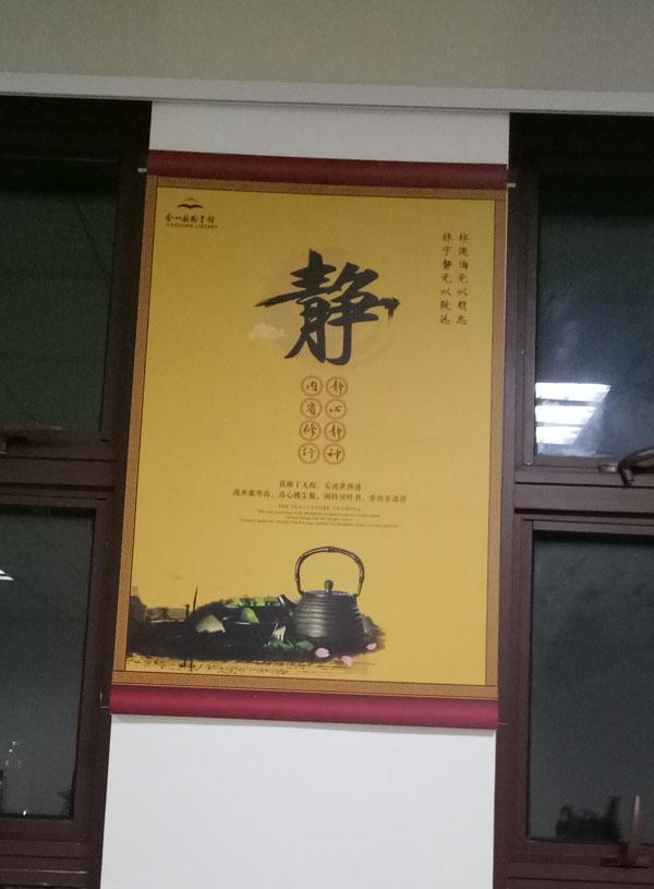 含山县图书馆-保持安静