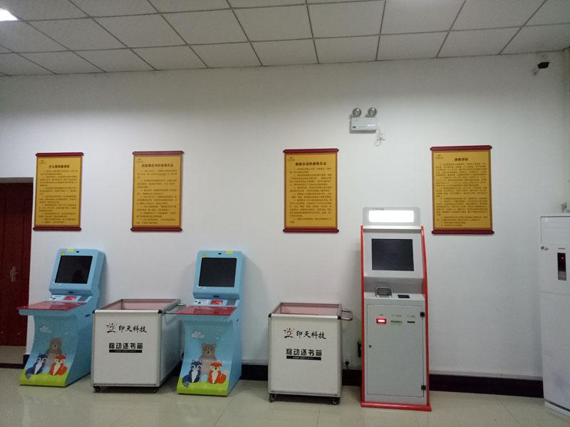 含山县图书馆-制度牌