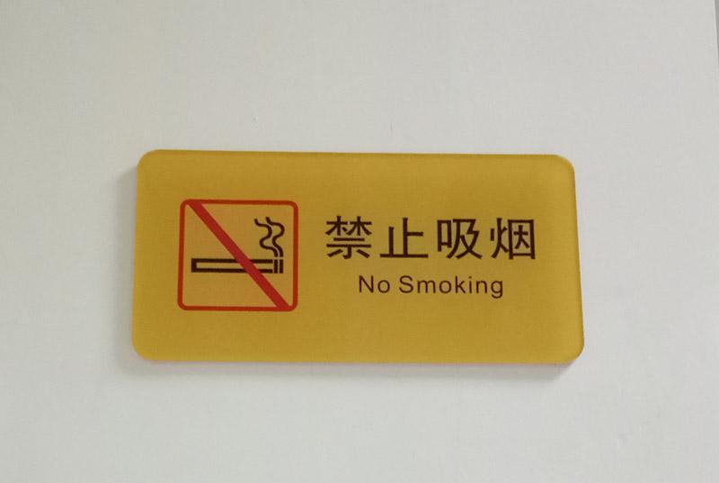 含山县图书馆-禁止吸烟