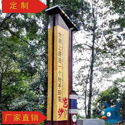 重庆笨鸟景区定制指示标志标识