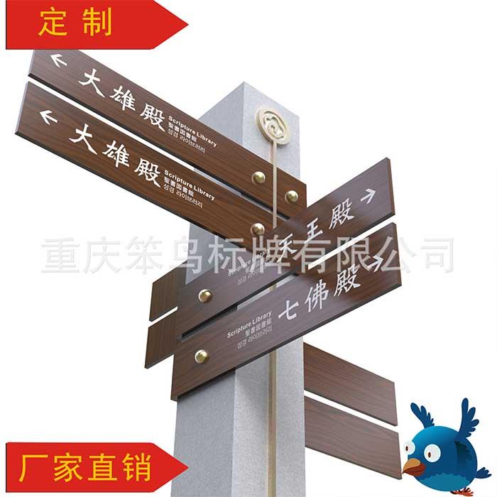 重庆笨鸟景区定制指示风向标