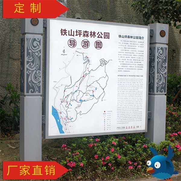 重庆笨鸟景区景点介绍牌