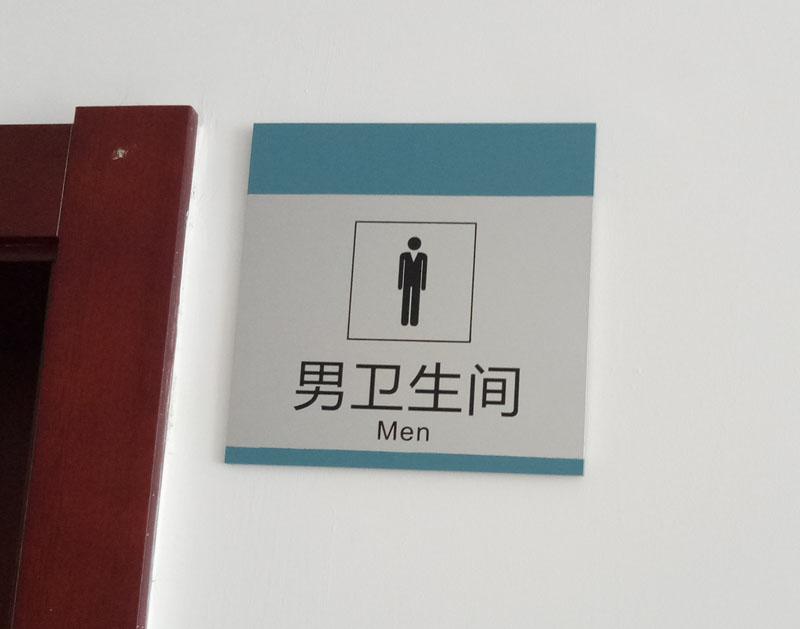 卫康制药-洗手间