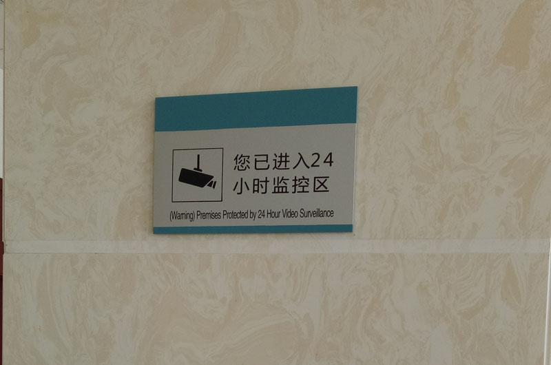 卫康制药-监控警示牌