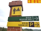 重庆古奥停车场指引