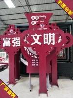 重庆古奥社会主义价值观生产图