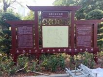 龙潭公园导览牌