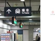 北京地铁吊式双面灯箱