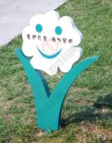 公园景区社区花草牌
