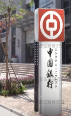 中国银行立牌