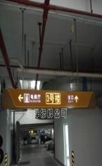 地下停车场标识牌展示