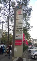 深圳海雅缤纷城室内外立牌