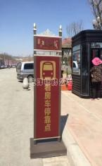 郑州恒大山水城标识牌展示