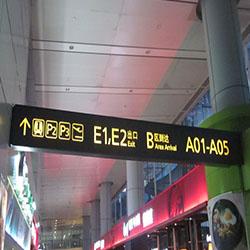 吉厚标识机场指路牌