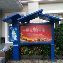 广州从化政府机关宣传栏