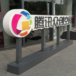 广州海珠腾讯众创空间指示牌