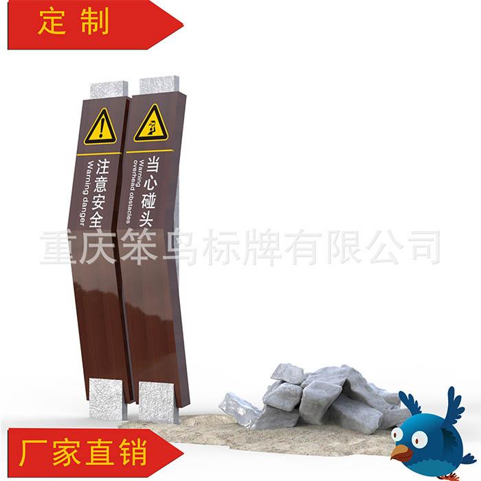 重庆笨鸟景区定制警示标识