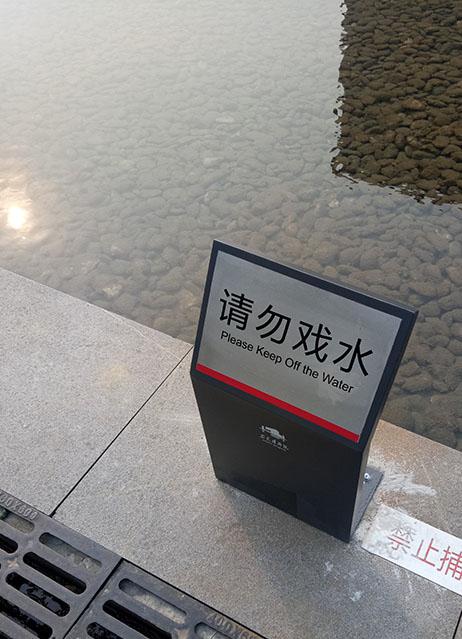 安徽博物院-请勿戏水