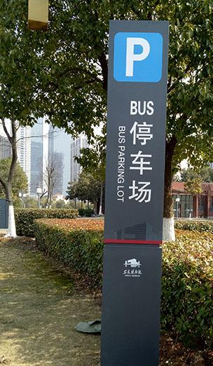 安徽博物院-停车指示牌