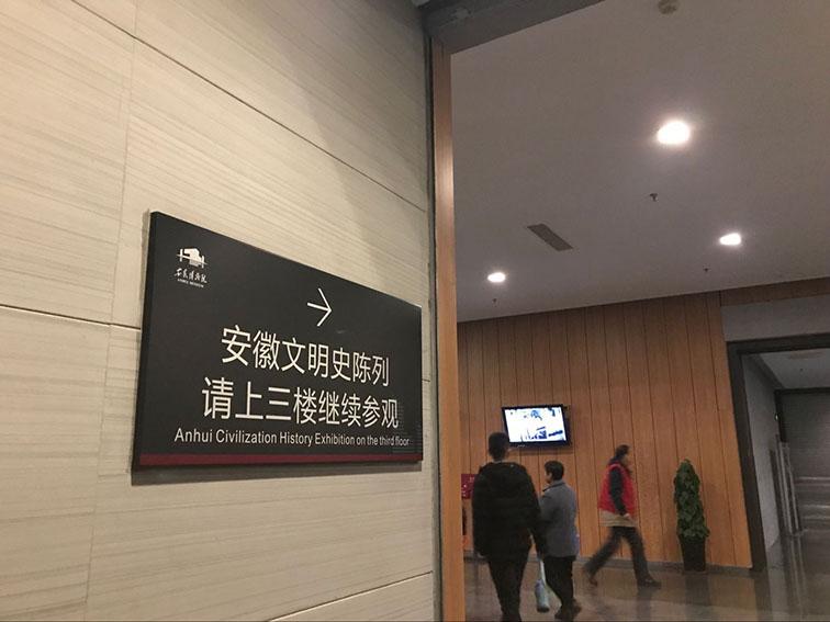 安徽博物院-参观指示