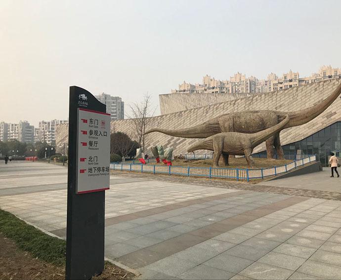 安徽博物院-指示牌