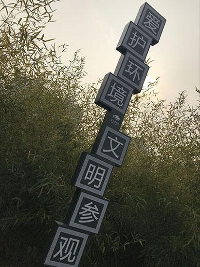 安徽博物院-提示牌
