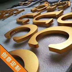 稻田品牌:不锈钢字