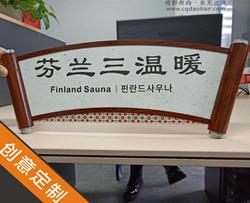 稻田品牌:江西西海温泉景区科室牌
