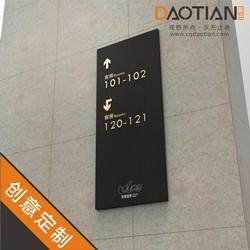 稻田品牌:贵州长江半岛酒店上墙标识牌