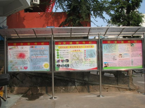 深圳宝安公园宣传栏